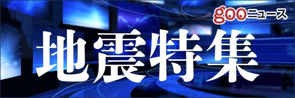 地震/震災/防災 特集