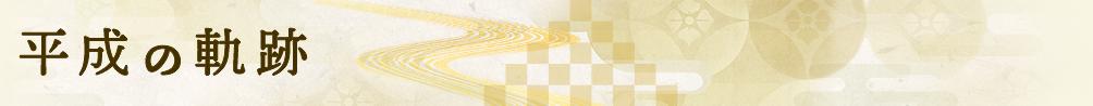 平成の軌跡