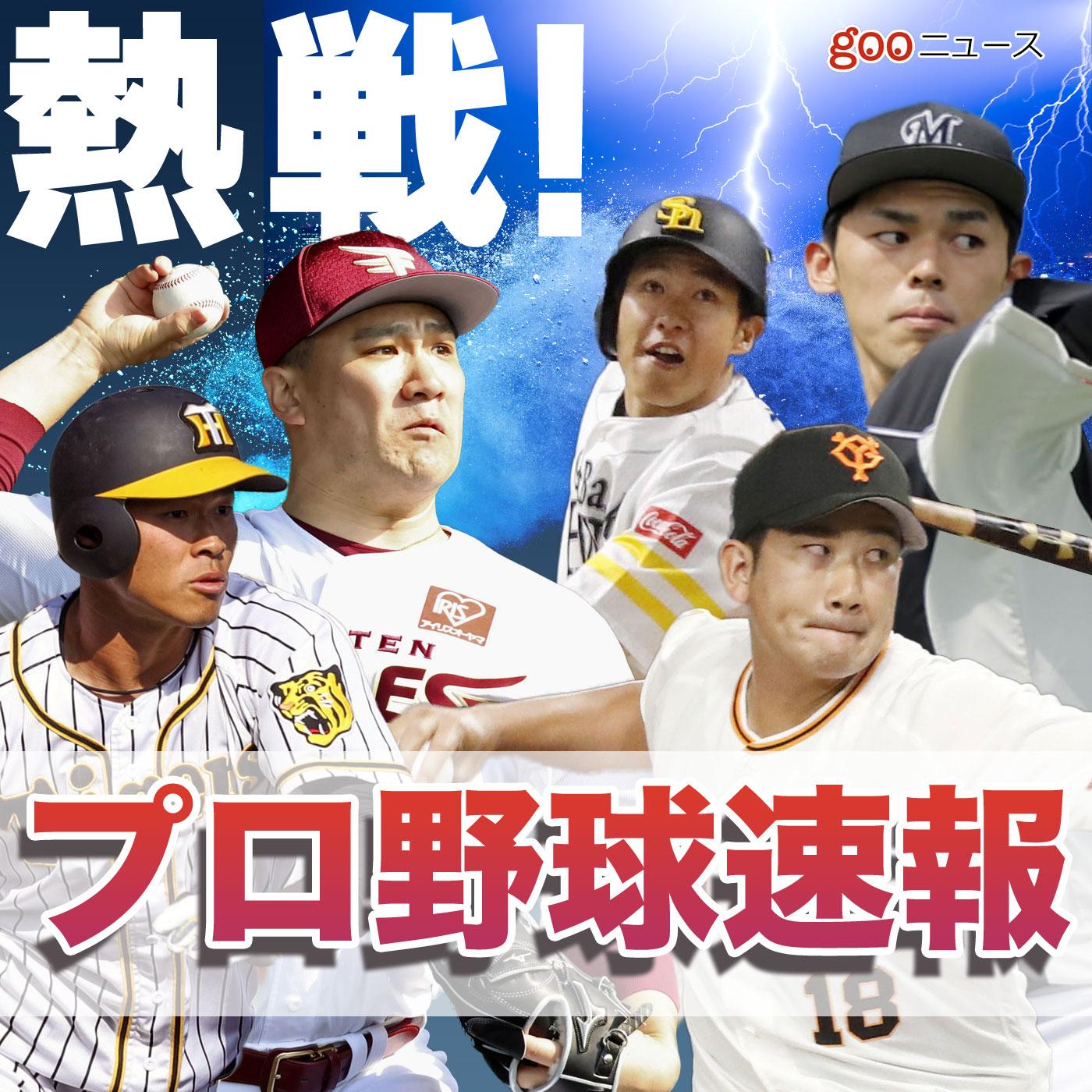 ニュース 野球 今日 速報 の プロ